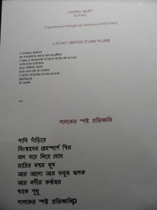 Traduction en bengali par Sampurna Chattarji